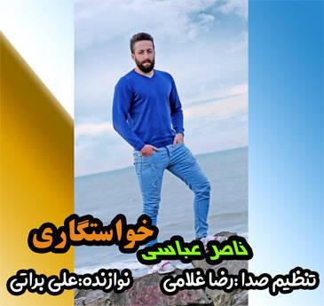 آهنگ خواستگاری با صدای ناصر عباسی