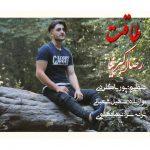 آهنگ جدید طاقت باصدای رضا اکبرنیا
