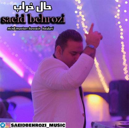 آهنگ حال خراب با صدای سعید بهروزی