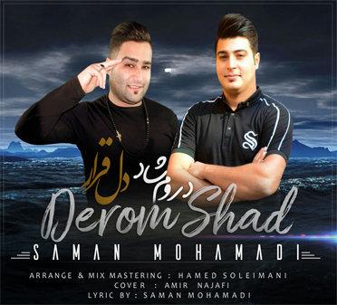 آهنگ دروم شاد با صدای سامان محمدی