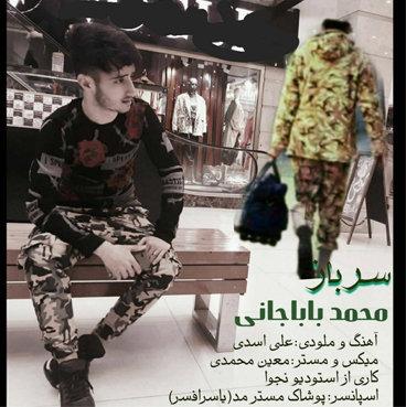 آهنگ سرباز باصدای محمد باباجانی