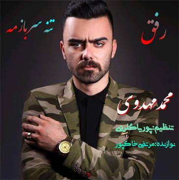آهنگ رفق تنه سربازمه باصدای محمد مهدوی
