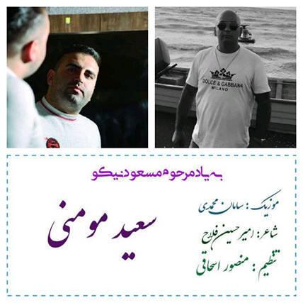 به یاد مرحوم مسعود نیکو با صدای سعید مومنی