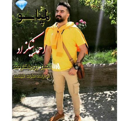آهنگ لمپاسو با صدای احمد نیکزاد