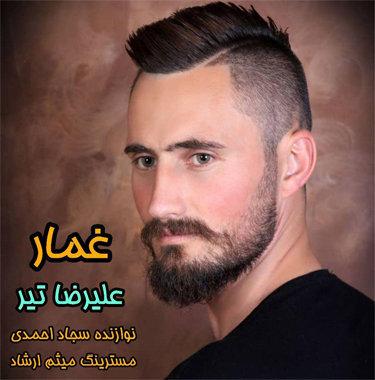 آهنگ جدید غمار باصدای علیرضا تیر