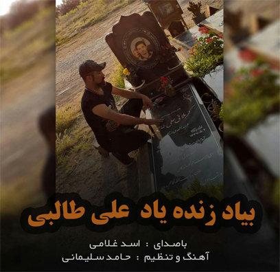 آهنگ به یاد علی طالبی با صدای اسد غلامی