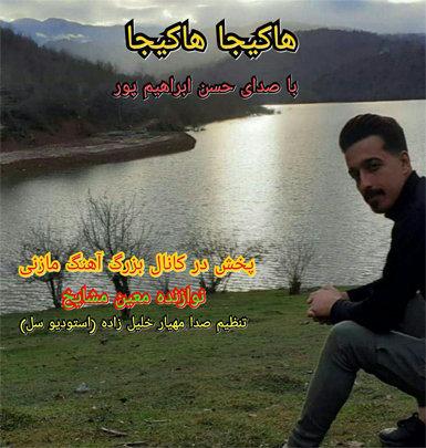 آهنگ هاکیجا هاکیجا با صدای حسن ابراهیم پور