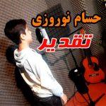 آهنگ فارسی تقدیر با صدای حسام نوروزی