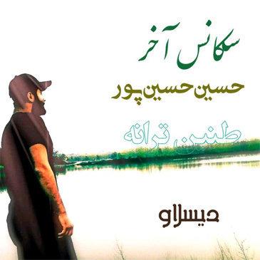 آهنگ سکانس آخر با صدای حسین حسین پور