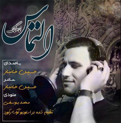 نماهنگ التماس با صدای حسین خانباز