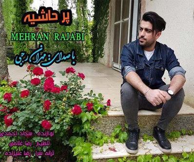 آهنگ پرحاشیه با صدای مهران رجبی
