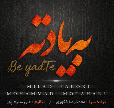 آهنگ به یادته میلاد فکوری و محمد مطهری