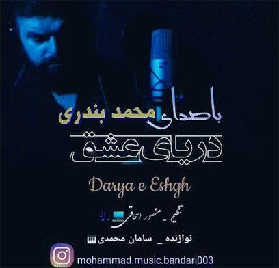 آهنگ دریای عشق با صدای محمد بندری