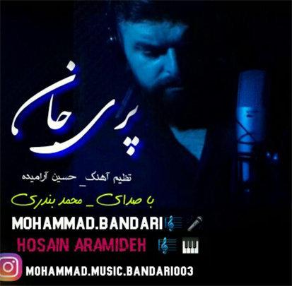 آهنگ پری جان با صدای محمد بندری