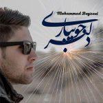 آهنگ بعد دلبر جویباری با صدای محمد بیضایی