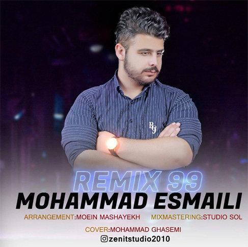 آهنگ ریمیکس 99 باصدای محمد اسماعیلی