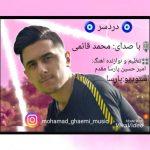 آهنگ جدید دردسر باصدای محمد قائمی
