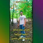 آهنگ ساری یاغی با صدای محمد مدانلو