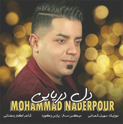 آهنگ دل دریایی با صدای محمد نادرپور