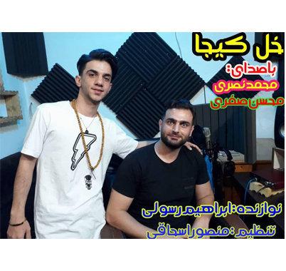 آهنگ خل کیجا از محسن صفری و محمد نصری