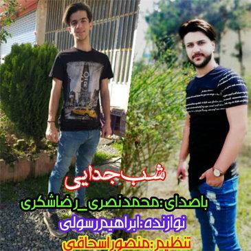 آهنگ شب جدایی از محمدنصری و رضا شکری