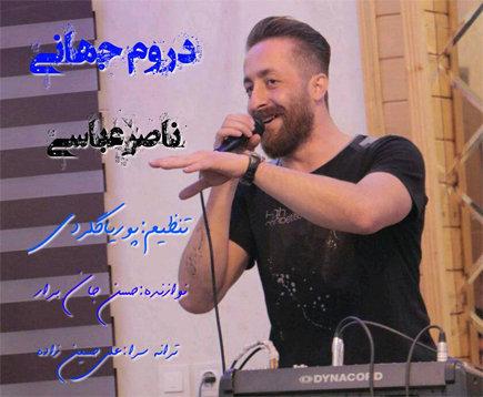 آهنگ دروم جهانی باصدای ناصر عباسی