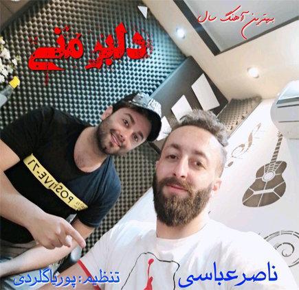 آهنگ دلبر منی باصدای ناصر عباسی