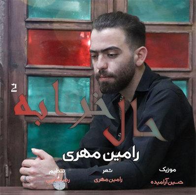 آهنگ حال خراب 2 با صدای رامین مهری