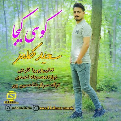آهنگ کوهی کیجا با صدای سعید کلمر