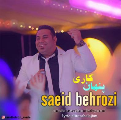 آهنگ پنهان کاری با صدای سعید بهروزی