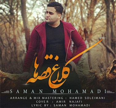 آهنگ کلاغ قصه ها باصدای سامان محمدی