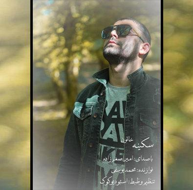 آهنگ سکینه خاتون باصدای امیر اصغرزاده