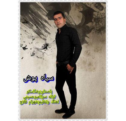 آهنگ سیاه پوش باصدای زیبای رضا اسکو