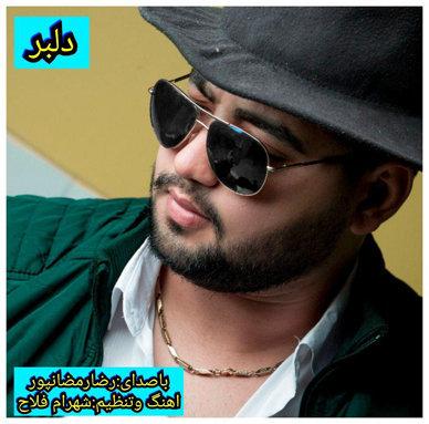 آهنگ جدید دلبر باصدای رضا رمضانپور