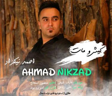 آهنگ کیش و مات با صدای احمد نیکزاد