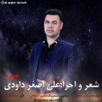 آهنگ غمیره با شعر و اجرای علی اصغر داودی