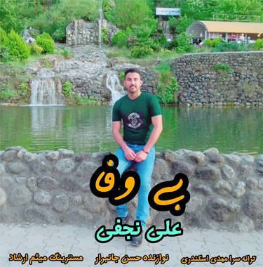 آهنگ بی وفا باصدای علی نجفی