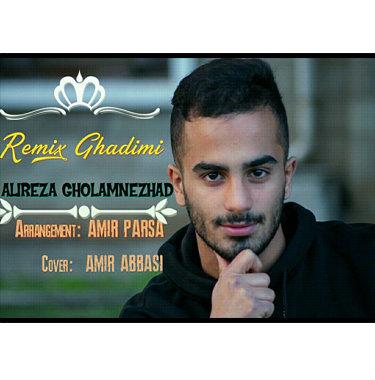آهنگ ریمیکس قدیمی با صدای علیرضا غلامنژاد