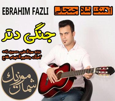 آهنگ جنگی دتر با صدای ابراهیم فضلی