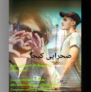 آهنگ صحرایی کیجا از عرفان رحیمی و محمد اکبرزاده