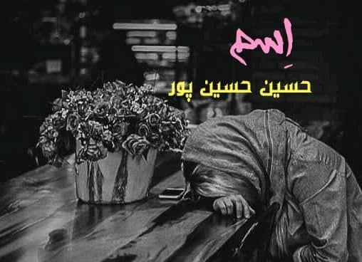 آهنگ اسم با صدای حسین حسین پور