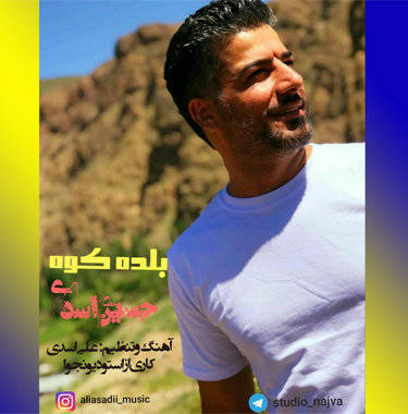 آهنگ بلده کوه با صدای حسین اسدی