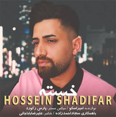 آهنگ خسته با صدای حسین شادیفر