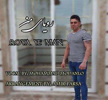 آهنگ رویای من با صدای محمد مدانلو