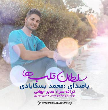 آهنگ سلطان قلب ها با صدای محمد بسکابادی