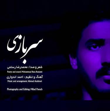 آهنگ سربازی با صدای محمدرضا رستمی