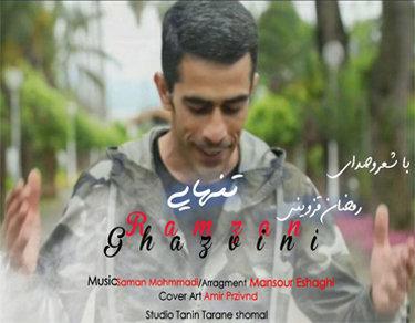 آهنگ تنهایی با شعر و صدای رمضان قزوینی