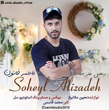 آهنگ فاطمه خاتون با صدای سهیل علیزاده