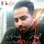 آهنگ شاد با صدای مجتبی احمدی