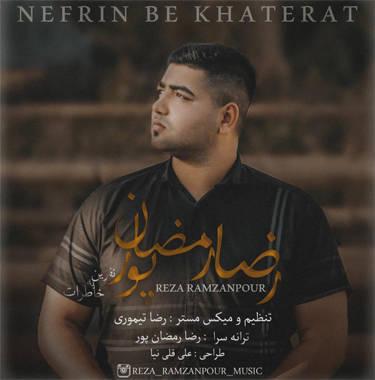 آهنگ نفرین به خاطرات باصدای رضا رمضانپور